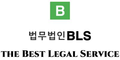 법무법인 BLS